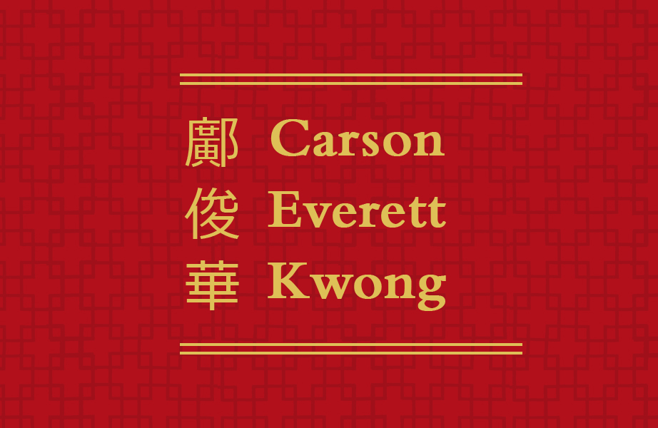 Carson Everett Kwong Red and Gold Design